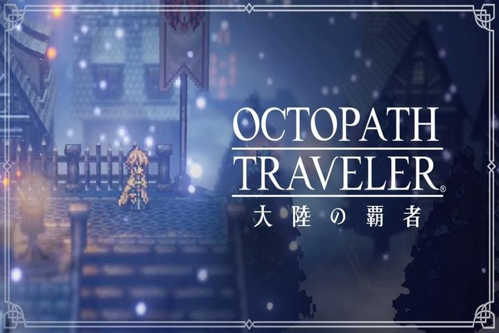 Octopath Traveler: Champions of the Continent annunciato in Giappone per dispositivi mobili!