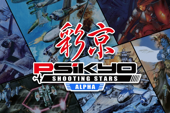 Psikyo Shooting Stars Alpha – Recensione