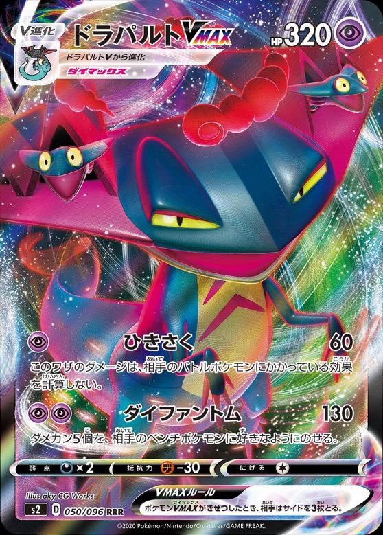 Pokémon Spada e Scudo: Fragore Ribelle